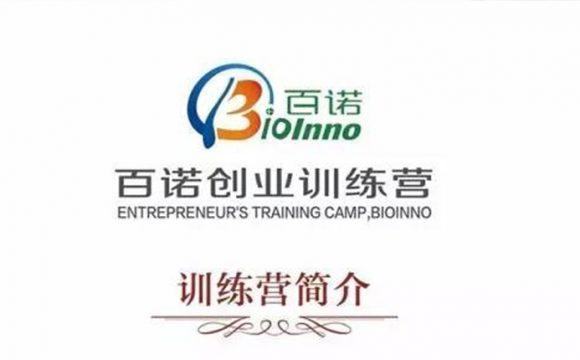 第二期百诺创业训练营营员招募