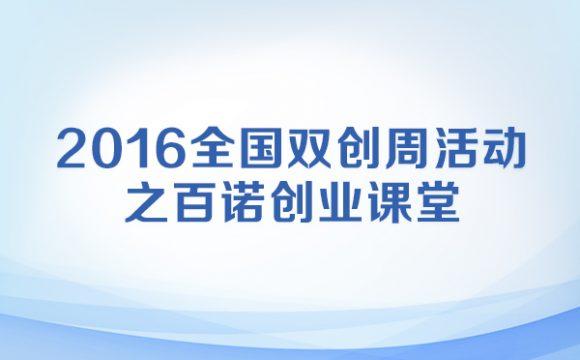 2016全国双创周活动之百诺创业课堂