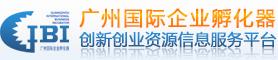 广州国际企业孵化器