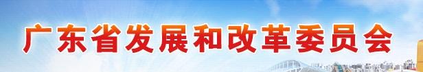 广东发展和改革委员会