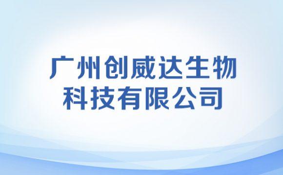 广州创威达生物科技有限公司
