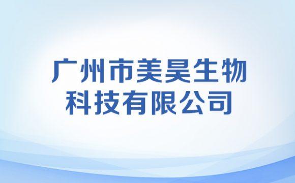 广州市美昊生物科技有限公司
