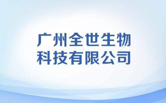 广州全世生物科技有限公司