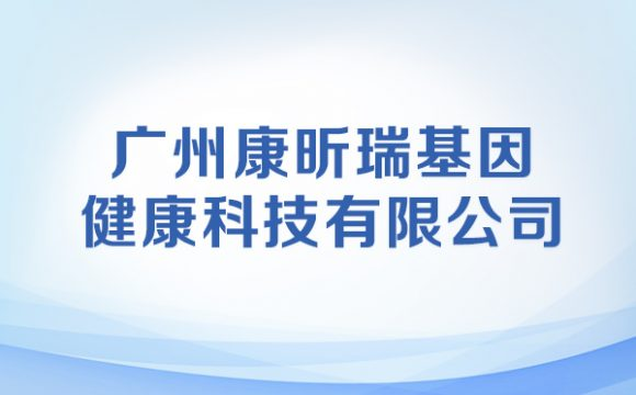 广州康昕瑞基因健康科技有限公司