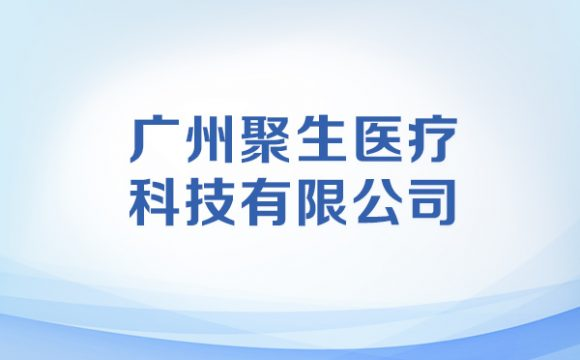 广州聚生医疗科技有限公司