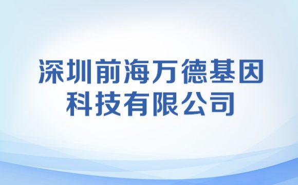 深圳前海万德基因科技有限公司