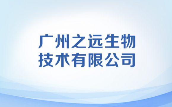 广州之远生物技术有限公司