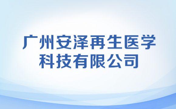 广州安泽再生医学科技有限公司