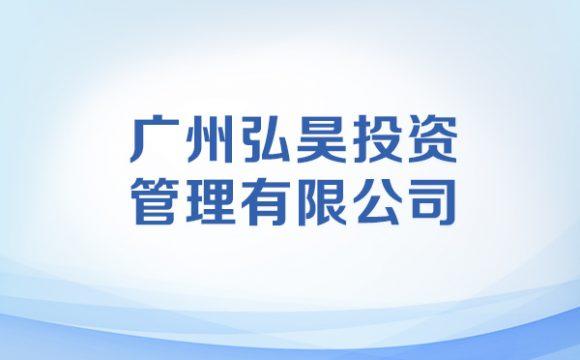 广州弘昊投资管理有限公司