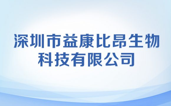深圳市益康比昂生物科技有限公司