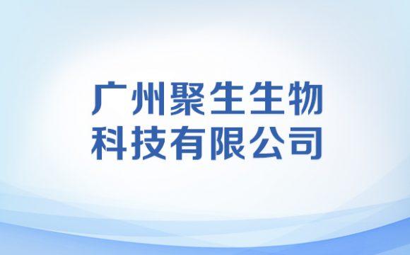 广州聚生生物科技有限公司