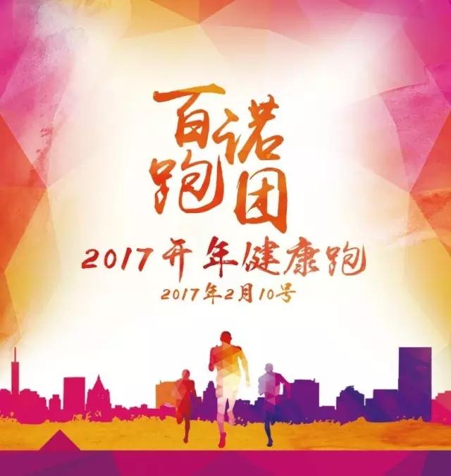 """""""我奔跑,我健康!""""——百诺跑团之2017健康开年跑圆满结束"""