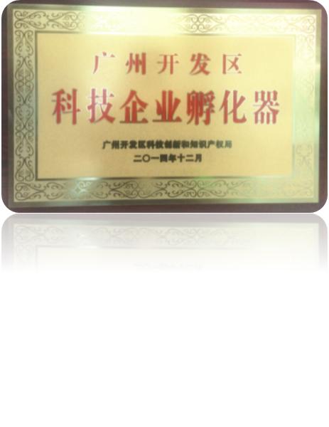 2014年12月         广州开发区科技企业孵化器认定