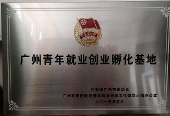 2015年5月        广州市青年创业就业孵化基地