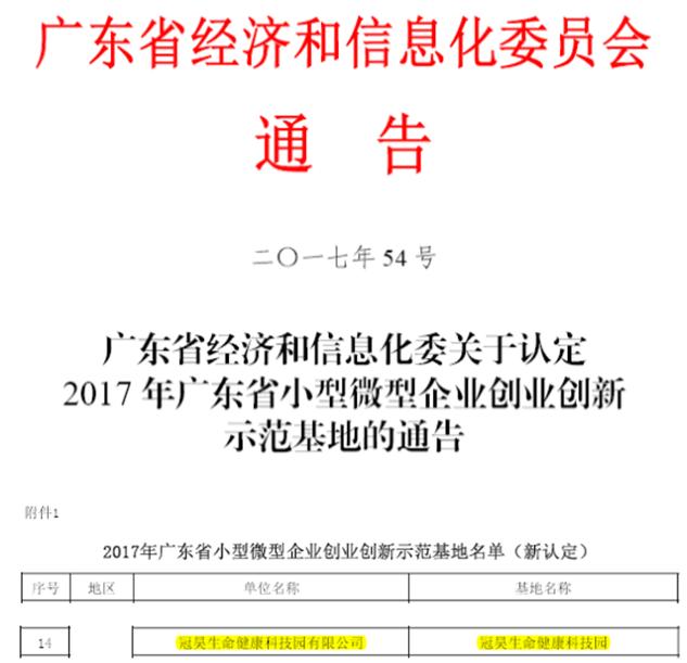 2017年      广东省小型微型企业创业创新示范基地