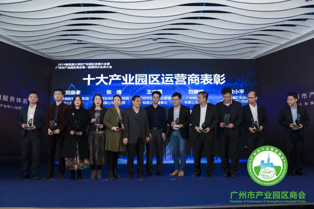 创新·融合 | 冠昊科技园总经理张倩女士荣获2018年十大产业园区运营商称号