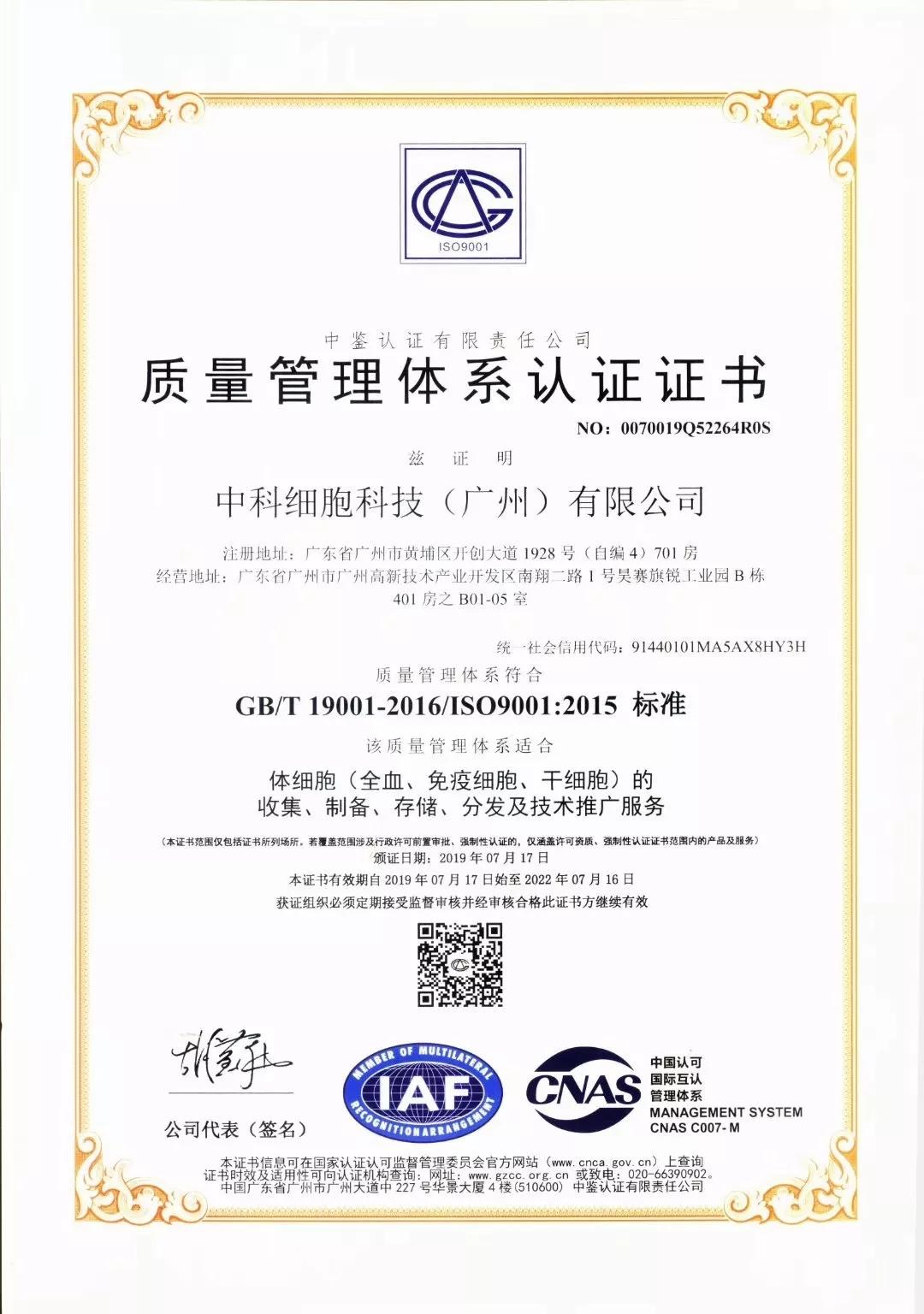 园区企业动态 | 中科细胞科技(广州)有限公司通过ISO9001质量管理体系认证