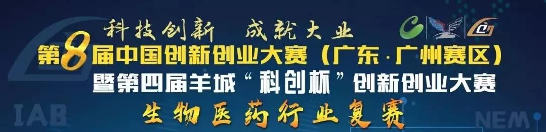 园区企业动态 | 冠昊科技园孵化项目闪耀第八届中国创新创业大赛复赛