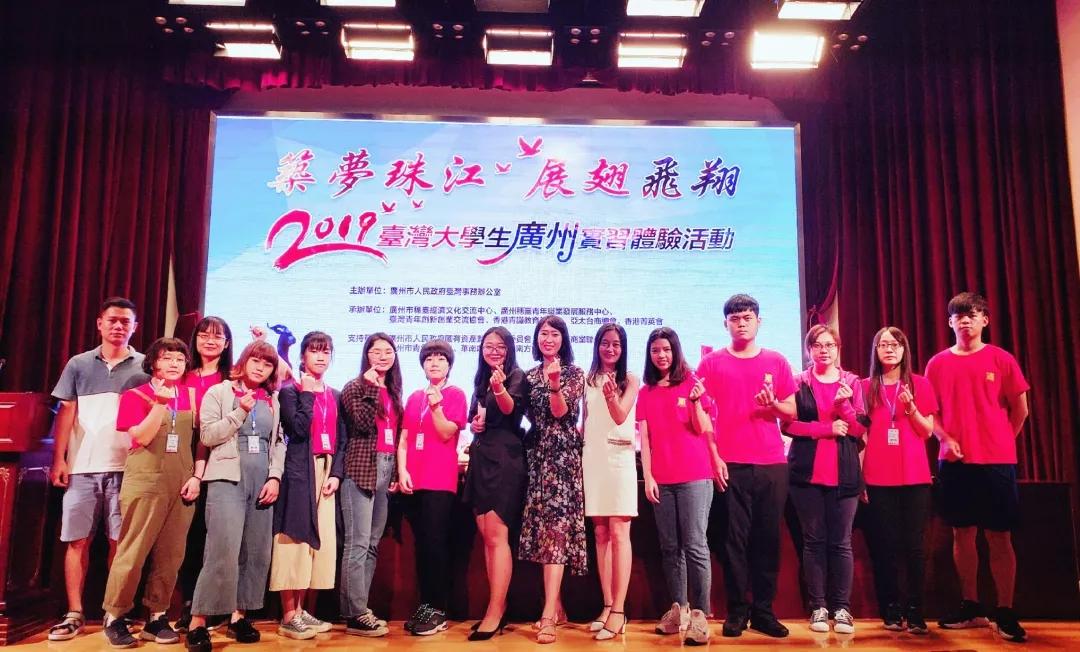 收获满满丨冠昊科技园台湾大学生实习交流活动完满结束!