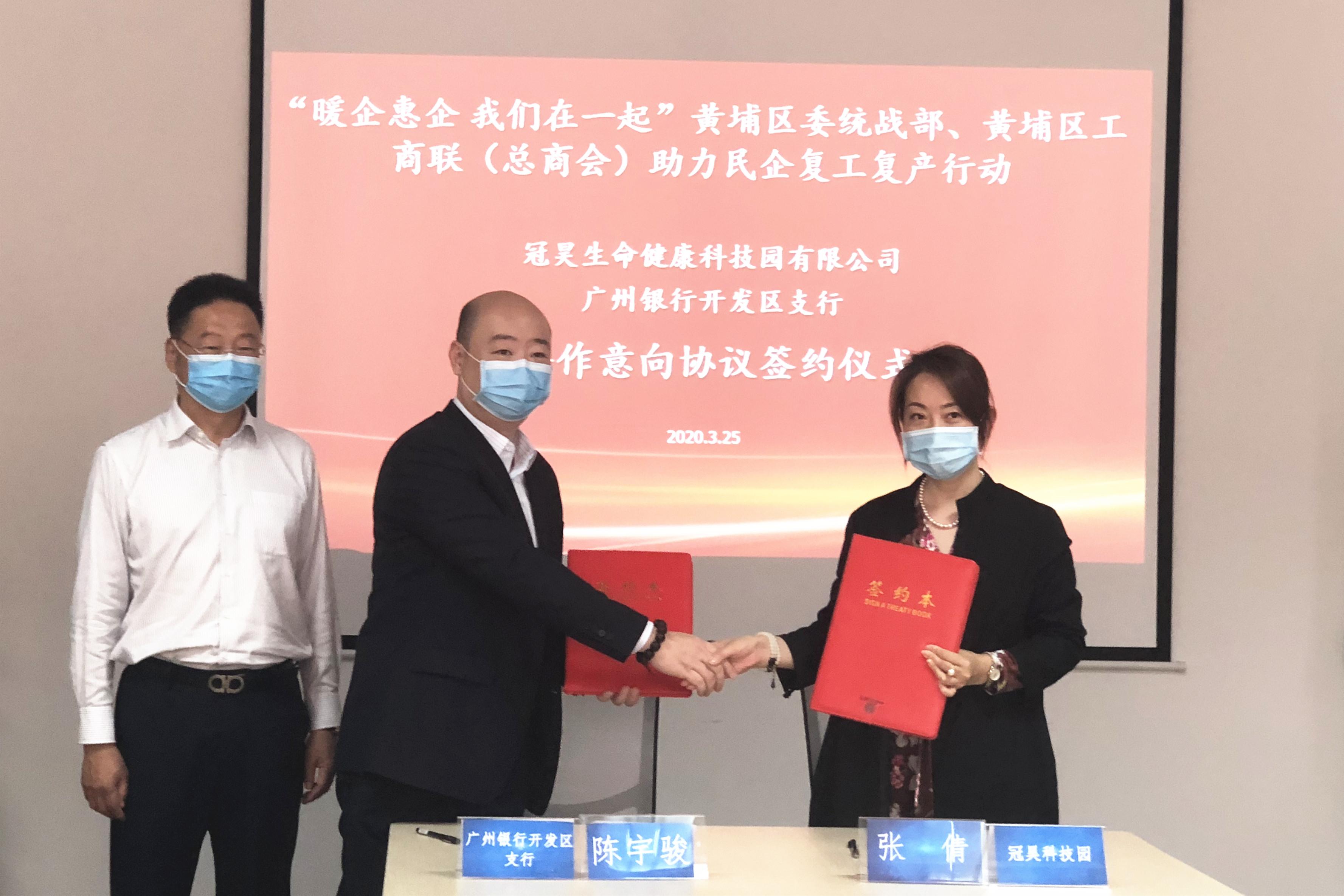 园区快讯丨签了!冠昊科技园与广州银行开发区支行签订复工复产暖企合作意向协议!
