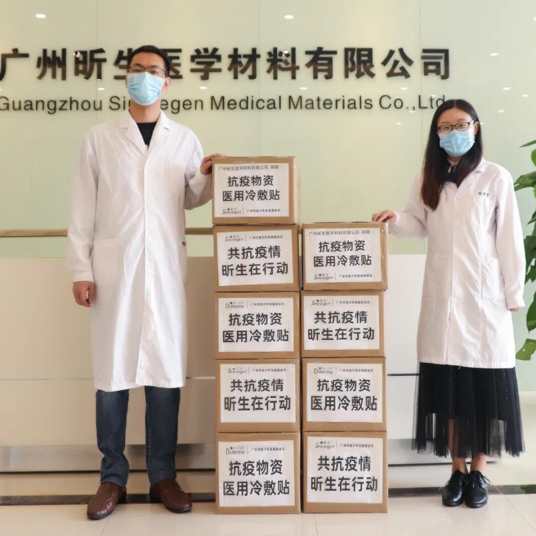 园企抗疫行动丨点赞!昕生医学捐赠价值约11.3万的第二皮肤医用冷敷贴!
