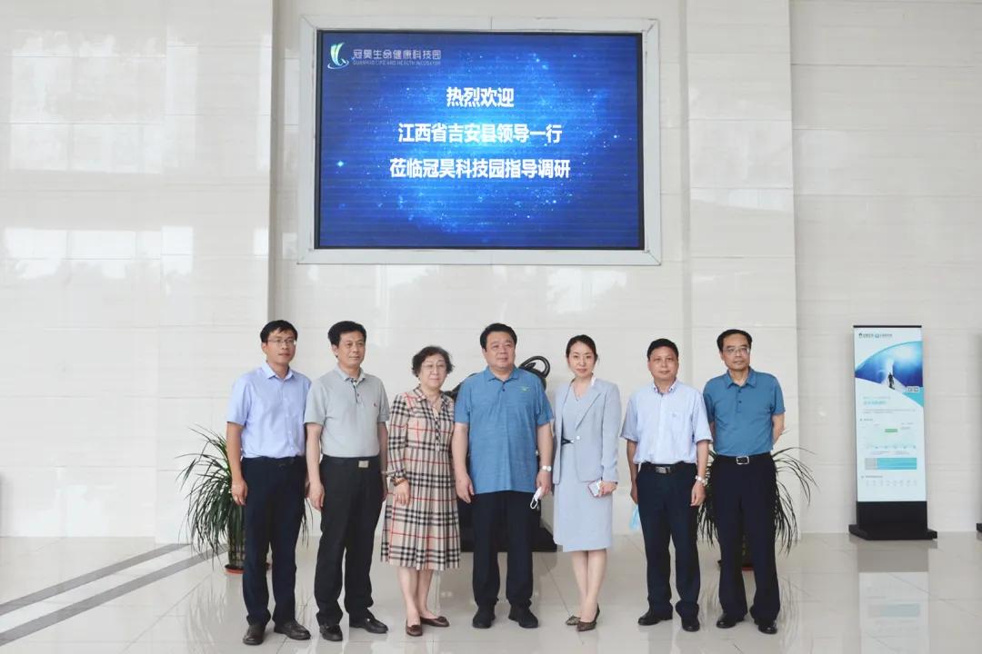 来访交流 | 江西省吉安县领导一行莅临冠昊科技园指导调研!