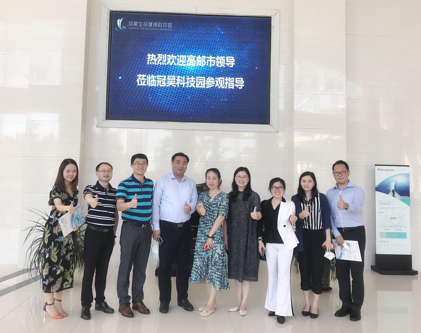 来访交流 | 江苏省高邮市领导一行莅临冠昊科技园指导调研!