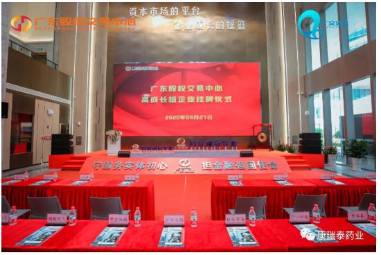 园区企业动态 | 热烈祝贺广州康瑞泰药业有限公司在广东股权交易中心成功挂牌