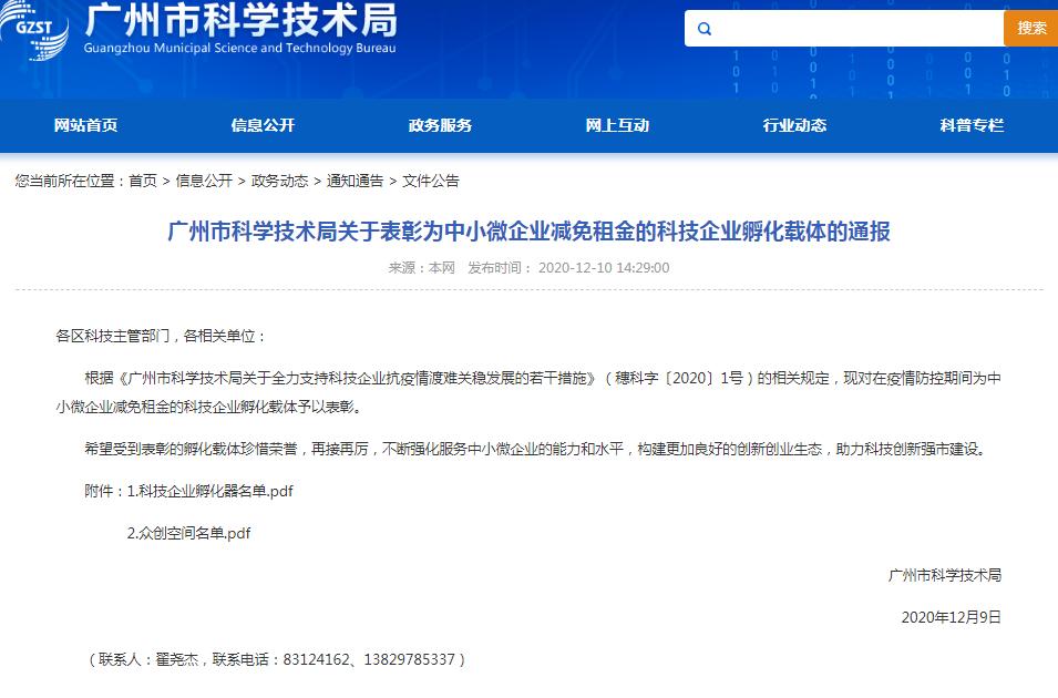 喜讯丨冠昊科技园免租抗疫行动获广州科技局表彰!