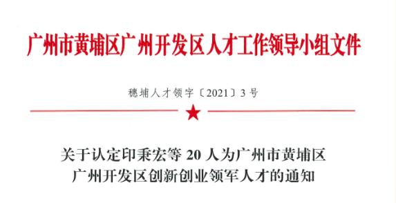 """重磅喜讯丨冠昊科技园三位园企代表荣获""""区创新创业领军人才""""称号!"""