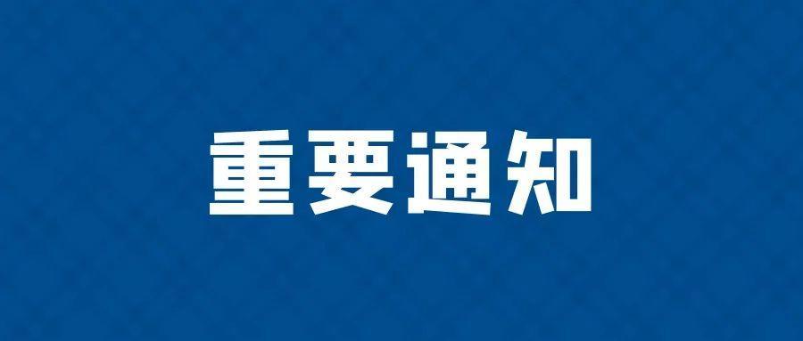重要提醒丨广州高新区关于开展2020年度火炬统计调查工作的通知