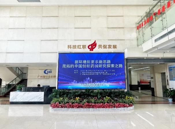 精彩回顾 | 中国创新药械研究探索之路论坛圆满落幕!