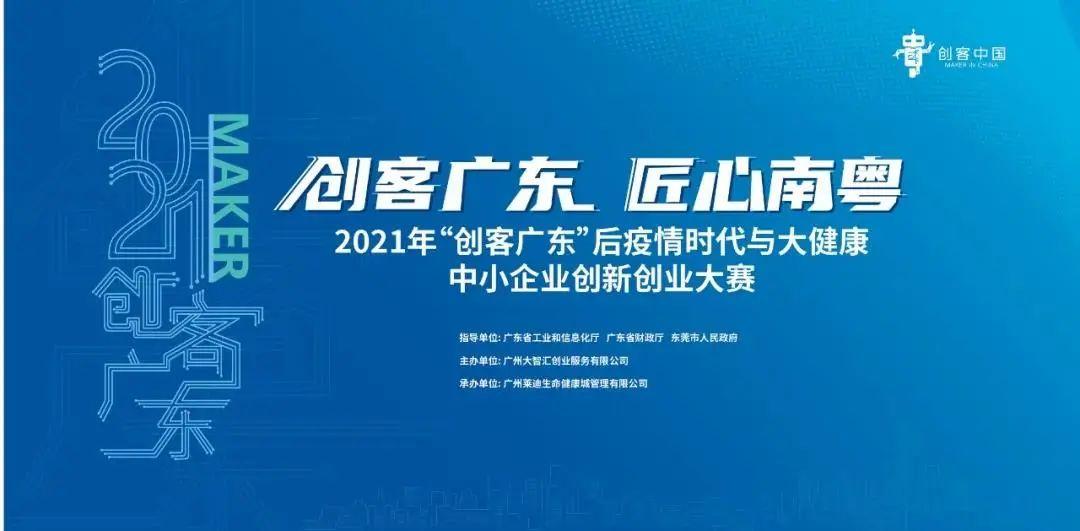"""大赛推荐丨2021年""""创客广东""""后疫情时代与大健康中小企业创新创业大赛重磅启动"""