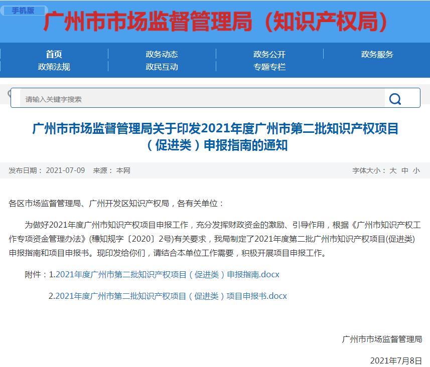 项目申报丨2021年度广州市第二批知识产权项目(促进类)申报指南