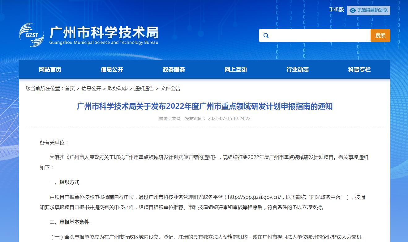 项目申报丨广州市科学技术局关于发布2022年度广州市重点领域研发计划申报指南的通知
