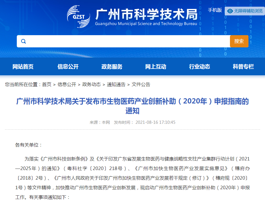 项目申报丨广州市科学技术局关于发布市生物医药产业创新补助(2020年)申报指南的通知
