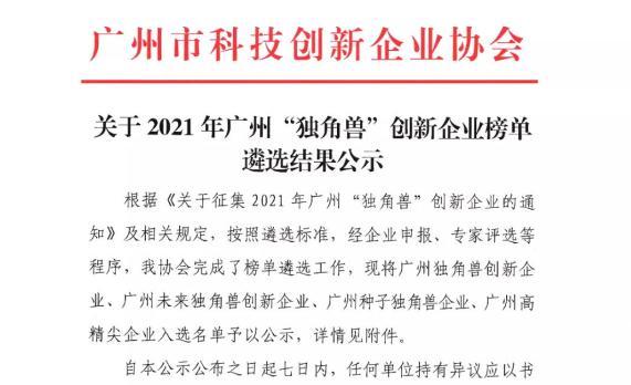 """重大喜讯丨冠昊科技园园企智瓴生物、导远电子入选2021年广州""""独角兽""""创新企业榜单"""